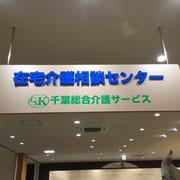 千葉県富里市看板製作 ㈱千葉総合介護サービス様 カルプ文字 デザイン、製作、施工