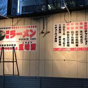 2018千葉県成田市看板製作 屋台五味酉 様 パネルサイン、デザイン、製作、施工