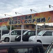 木更津市看板製作 ㈱バリュープランナー様 (コンパクトカーまめじろう様)横長野立てインクジェット看板 デザイン、製作、施工
