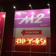 千葉県銚子市看板製作 ホテルM2様 インクジェット野立て看板 デザイン、製作、施工