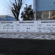 2018年稲敷市看板製作 パナソニックエコテクノロジー関東㈱様 パネルサイン、デザイン、製作、施工