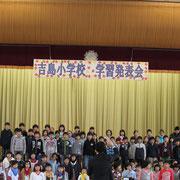 全校合唱 「ふるさと」で学習発表会 スタート!