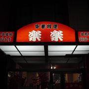 赤い看板が目印(夜間)