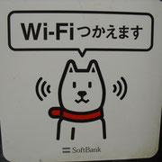 Wi-Fi、ソフトバンクのみですが