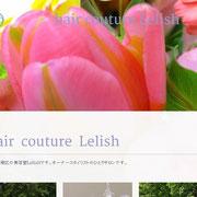 お客様おひとりおひとりへの対応を丁寧に大切にしている新潟市南区の素敵なひとりサロン「Lelish(リリッシュ)さん」です。