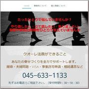 神奈川県の行政書士たむらあゆみさんです。離婚、相続、遺言など、ひとりで悩んでいるひとの力強いミカタです。