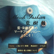 見附市の藍染工房「マーチファッションさん」です。企画・染・縫製まで工房でやってます!そして全国で販売されています。ウエルカムからはじまるトップページ素敵です!
