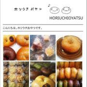 三条でおいしいベーグルが食べれるのです!「ほりうちおやつさん」ほかにもバレンタインのお菓子や焼き菓子が絶品です(*^_^*)