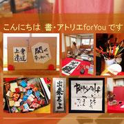 新潟県三条市の書道教室と書の活動を並行してされています。書・foryouさんです(*^_^*)