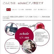 新潟県の「らくらくピアノ(R)」ecole(エコール)ピアノ教室です(^^)ピアノ弾いてみたい♪を応援してくれるとっても楽しいピアノ教室です♪