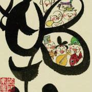 ポストカード「楽~七福神~」