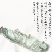 折りたたみ傘・森真一のおふくろさんの歌を思い浮かべ添えた言葉です。