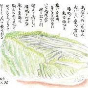 白菜・・詩画集「思いのかたち」より ●サイズ:F3(273×220mm) ●コメント:イエス・キリストの言葉、疲れた者、重荷を負っている者、すべて私のところに来なさい休ませてあげよう、から紡ぎました。