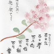 百日紅・・詩画集「震災に想いを寄せて」より ●サイズ:F3(273×220mm) ●コメント:百日紅(さるすべり)の紅(こう)と読める文字を繋ぎあわせました。