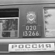 シベリア鉄道 いよいよ乗車です