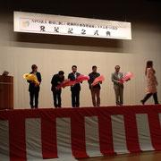 「つくる会」発足記念式典