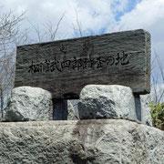 松浦武四郎踏査の地