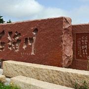 江別市 石狩川の碑