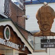 東川町 木製の看板が並ぶ商店街