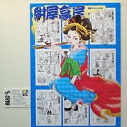 2012作品 紺屋高尾