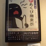 2014作品 あくび指南ポスター