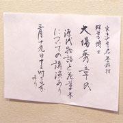 大場秀章先生による講演予告