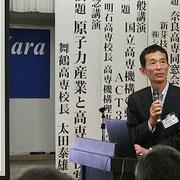 記念講演「原子力産業と高専の役割」 舞鶴高専校長 太田泰雄様