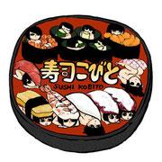 寿司こびと