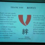 ワークショップ IAVE日本 ;脊戸明子理事長