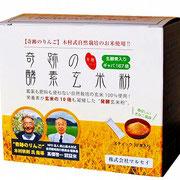 奇跡の酵素玄米粉 (スティック4g×30本入)  3,888円
