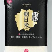 岡山県産木村式自然栽培米「朝日」 精米5kg入 5,400円