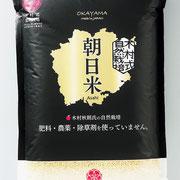 岡山県産木村式自然栽培米「朝日」 玄米5kg入  5,130円