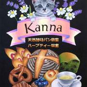 東京 国立 天然酵母パン&ハーブティー教室 Kanna様 (450x600)