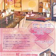 ~ヒーリングハウス~桜様チラシ