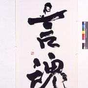 松渓塾書展(2004)