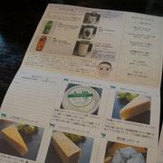 今回のチーズのご紹介