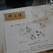 陽子ちゃん作成のレジュメはプロの作品