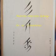 Calligraphie nüshu, pigment noir de fumée sur papier Lanaquarelle blanc, création MSYoung 2017, encadré