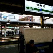 イブニング・セミナーへ行く為に、錦糸町についたね。