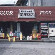 昭和59年頃の関庄商店