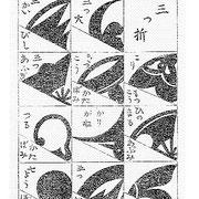 江戸時代の紋切り遊びの指南書