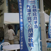 荒波牡蠣復活委員会によるオーナー募集