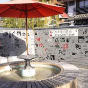 日奈久温泉入口