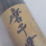 芋焼酎 磨千貫-ミガキセンガン
