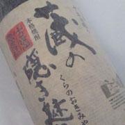 米焼酎 蔵の隠き魅やげ-クラノオキミヤゲ