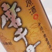 芋焼酎 磨千貫 原酒-ミガキセンガン ゲンシュ