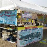 平和公園内のテントの展示・原子力空母とは?
