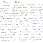 Записано: 1.02.86. п.Калевала Богданова Александра Васильевна