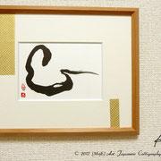 #022 干支飾り(巳年)