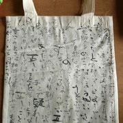 吉野弘「祝婚歌」表